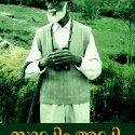 Oru Kuruviyude Pathanam