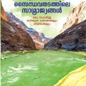 Saindhavathatathile Samrajyangal