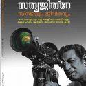 Sathyajithray – Cinemayum Jeevithvum