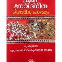 Sreemath Bhagavathgeeta Shivaravindam Maha Bhashyam