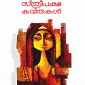Sthree Paksha Kavithakal