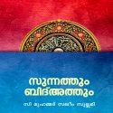 Sunnathum Bidathum