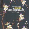 Thiranjedutha Haiku Kavithakal
