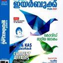Mathrubhumi Yearbook Plus 2021+Last Grade fact file