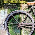 Yakshiyum Cycleyathrakkaranum
