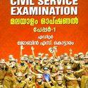 Civil Service Examination: Malayalam Optional Paper- 1