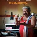 Kaippunyam Athava Chila Adukkalakkaryangal