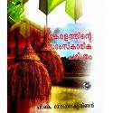Keralathinte Samskarika Charithram