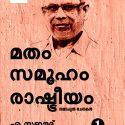 Matham Samooham Rashtreeyam