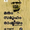Matham Samooham Rashtreeyam -2