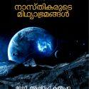 Daivam: Nasthikarude Midhyaabhramangal