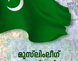 Muslim League Kerala Charithrathil