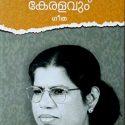 K.R Gouriyammayum Keralavum