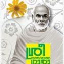 Sree Narayana Guru Vishwamanavikathayude Pravachakan