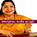 Anubhavam Orma Yatra – K S Chithra