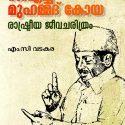 CH Muhammed Koya: Rashtreeya Jeevacharithram
