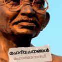Mahathvachanagal – Mahathma Ghandi