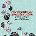 Anubhoothiyude Athmasatha
