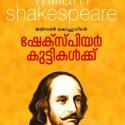 Shakespeare Kuttikalku
