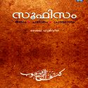 Sufism: Thathwam Charithram Prayogam