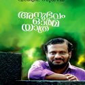 Anubhavam Orma Yatra – V R Sudheesh