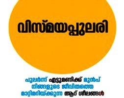 VISMAYA PULARI The Miracle Morning (Malayalam)