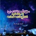 Prapanchachithram Quran Varnangalil