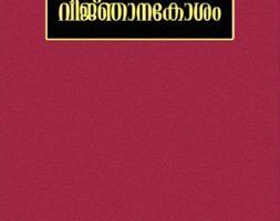 Islamika Vijnhanakohsam Volume 5