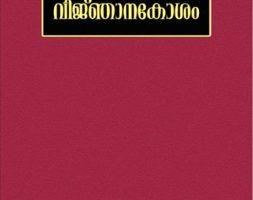 Islamika Vijnhanakohsam Volume 6