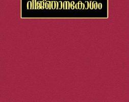 Islamika Vijnhanakohsam Volume 7