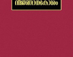 Islamika Vijnhanakohsam Volume 8