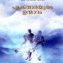 Ektharayude Unmadam
