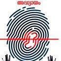 Onnam Forensic Adhyayam