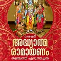 Mathrubhumi Adhyathma Ramayanam Valiya Aksharam